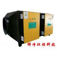 UV光氧净化器  喷漆废气处理器  废气处理净化器  等离子+UV光解