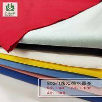 80S丝光棉双面布 100%棉面料丝光双面汗布