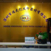 深圳市鸿大创丝印器材有限公司