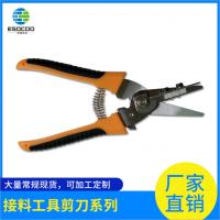 一电通厂家供应优质SMT贴片机专用料带剪钳黄色接料剪刀辅助工具