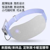 电加热护腰带厂家 磁吸充电护腰带定制 东莞法夫龙