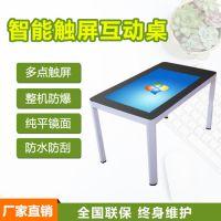 鑫飞XF-GG43CV 43寸可定制现代智能家具触摸茶几多媒体互动触控一体机触摸游戏桌查询一体机