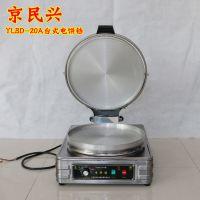 京民兴 电饼铛烤饼机 商用20型双面加热电饼铛烙饼机台式自动恒温