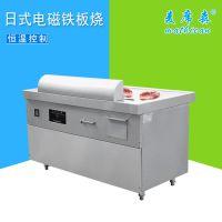 方宁电磁铁板烧 探鱼加盟设备 烤炉