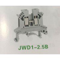 大量供应JWD1-2.5B替代菲尼克斯UK2.5B通用型接线端子上海产
