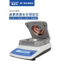 鑫雄发XFSFY-120B卤素水分测定仪