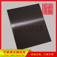 304拉丝不锈钢黑钛无指纹板/供应珠海彩色不锈钢板厂家