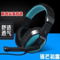 索雅纳8811头戴式耳机台式电脑游戏耳麦网吧音乐重低音语音带话筒