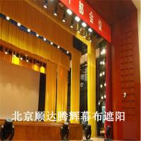 拉萨市舞台幕布批发 西藏电动防火舞台幕布生产厂家