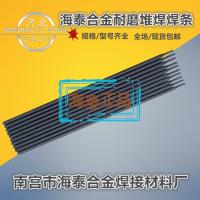 D047耐磨焊条 辊压机硬面堆焊焊条 耐冲击耐磨焊条