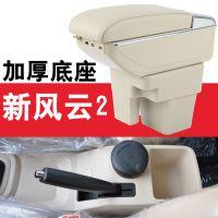 车载奇瑞新老风云2QQ3瑞虎3x专用汽车中央扶手箱改装配件储物盒