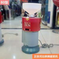 沧州铁狮大豆磨浆机豆浆机商用浆渣分离机免过滤电动现磨