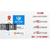 云浮新兴县腾讯QQ地图导航定位标注地图营销4008622668厂家 新闻地图营