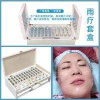 广州肤润化妆品oem贴牌代加工面部套盒雨疗水疗套玻尿酸寡肽套