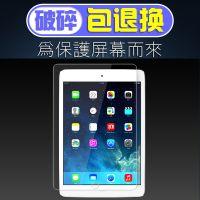 苹果迷你iPad mini2 air pro钢化膜玻璃3/1平板4高清保护贴膜超薄
