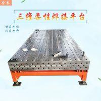三维柔性焊接平台组合工装夹具万能多功能孔二维定位平板铸件
