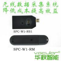 智能卡尺/蓝牙无线数据采集器/转换器/自动录入EXL/SPC采集/8通道