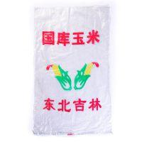 厂家现货透明编织袋 玉米细丝包装袋 全新料透亮可定制印字