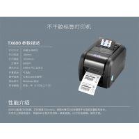 台半TSC TX600吊牌标签机600dpi高清条码打印机 带显示屏经济型桌面式不干胶机