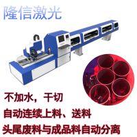 隆信光纤激光器切管机 全自动切管机图片 台湾激光切割机不锈钢管打坡口锯管机