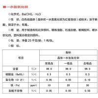 工业级一水氢氧化钡——青岛红蝶 国有企业