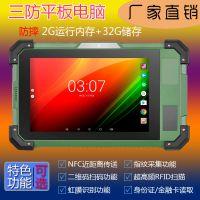 厂家OEM 7寸三防安卓平板电脑防摔防水WIFI蓝牙双卡双待4G通话平板FM