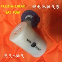 跨境专供max pump充气泵轻迷你锂电池供电便携睡垫防潮垫充气抽气