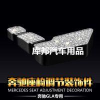 汽车用品奔驰C级座椅调节装饰盖E级200 GLA220 内饰装饰改装饰品