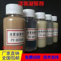 供应海润环保科技喷涂水处理ab剂 漆雾凝聚剂H850油漆絮凝剂脱漆剂除漆剂粘尘剂