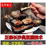正宗长沙绍兴油炸臭豆腐技术配方 调料酱料制作培训资料视频教程