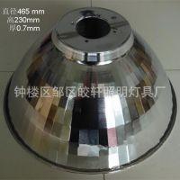 加大加厚19寸钻石罩¢465*H230*厚0.8mm厂房仓库灯罩节能环保