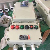BXK58-5K防爆配电控制箱厂家-防爆电器控制箱