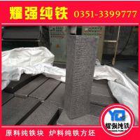 高纯度YT0纯铁YT0工业纯铁方坯 圆钢 板材 卷带