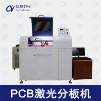 电线路板PCB板激光分板机 紫外激光分割机 全自动硬板软板切割 广东深圳龙岗激光打标机激光设备