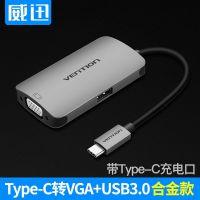 威迅 type-c转VGA+usb3.0转换器高清线type-c笔记本Macbook转接线