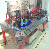 三维柔性焊接平台平台组合夹具3D多功能焊接工装机器人自动化设备