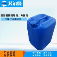 厂家直销印染行业阻垢剂 高效反渗透膜阻垢剂 反渗透(RO)系统