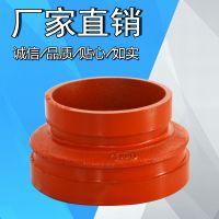 产地货源 沟槽管件 大小头 沟槽异径管 消防工程管件