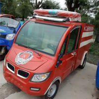 小型电动消防车 纯电动四轮消防车 小区街道小型消防119