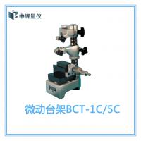 中辉量仪微动台架BCT-5C/1C