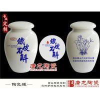千火陶瓷 定制装固元膏陶瓷罐子