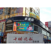 十堰户外大屏广告 LED电子大屏广告 湖北天灿传媒