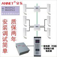 ANNET安东厂家供应楼宇对讲系统 非可视对讲门口机 通话清晰 安装简单质量稳定