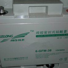 科华蓄电池6-GFM-38免维护蓄电池12V38AH