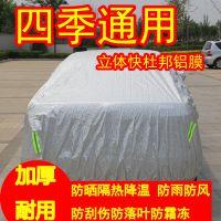 比亚迪G6 新款铝膜加厚四季通用车衣防晒隔热防雨防尘车罩车套