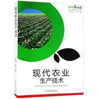 现代农业生产技术 新农村建设致富培训教程 正版种植养殖科学T8