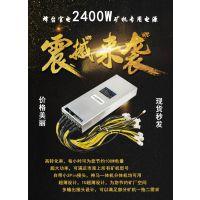 矿机专用电源1800w2200w2400w深圳现货静音电源