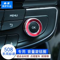 标致508音量旋钮空调旋钮装饰贴中控装饰标致508配件标致508改装