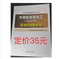 新书】农网配电营业工台区经理实训作业指导书、中国电力出版社
