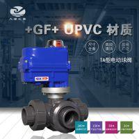 GF PVC-U TA-543型电动油令式三通球阀/瑞士乔治费歇尔/EPDM/FKM